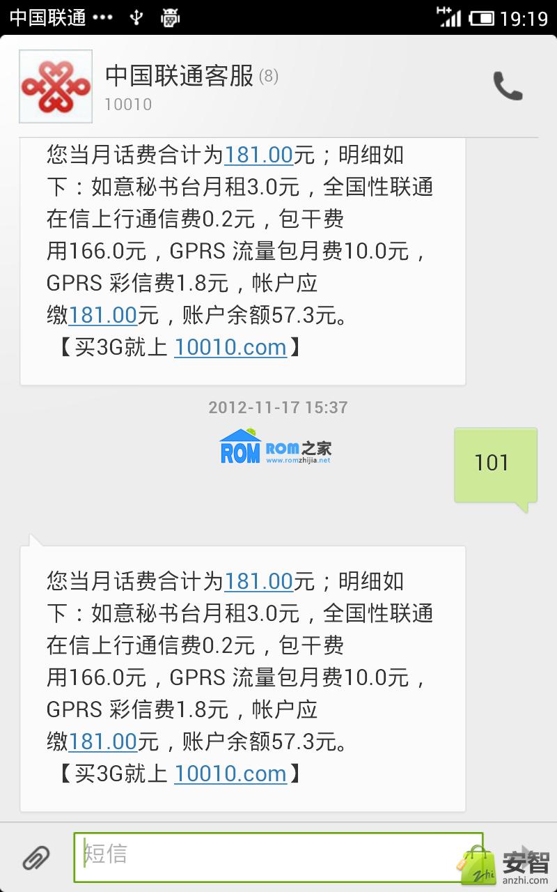 泛泰 A810S 刷机包 MIUI V4 2013.1.11 RC2发布截图
