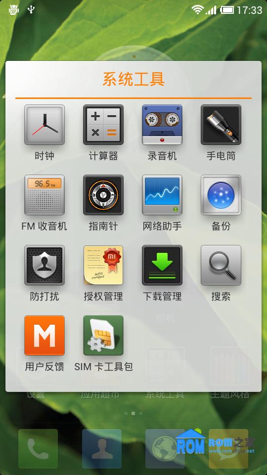 索爱 LT18i 刷机包——[开发版]MIUI 3.1.11 ROM for 索爱 LT18i截图