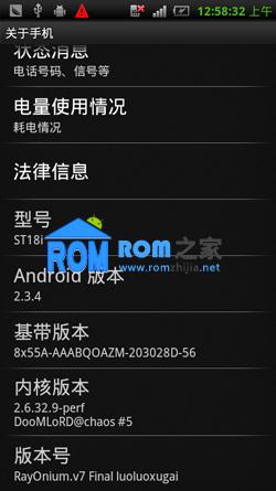 索爱 ST18i 刷机包 基于RayOnium.v7精简 简单美化截图