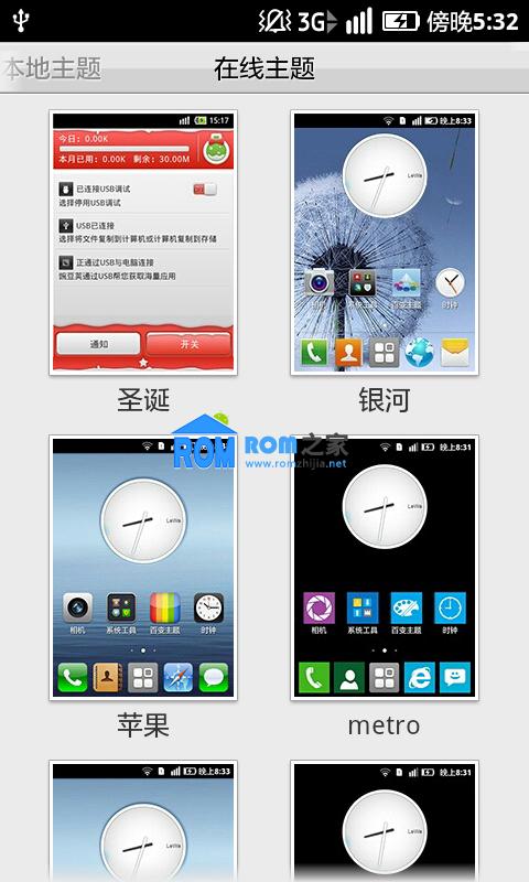 HTC G13 刷机包 乐蛙OS第六十二期 LeWa_ROM_G13截图