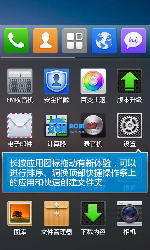 华为 U8800 刷机包 乐蛙OS第六十二期 LeWa_ROM_U8800截图