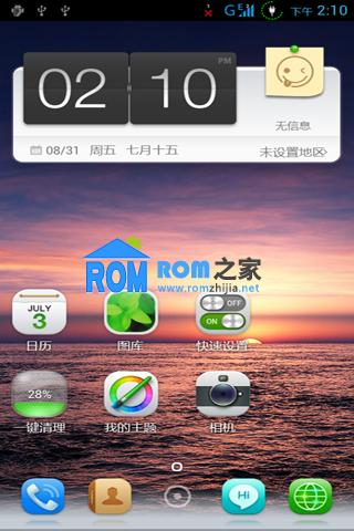 夏新 N821 刷机包 基于官方4.1 精简 优化 流畅 省电截图