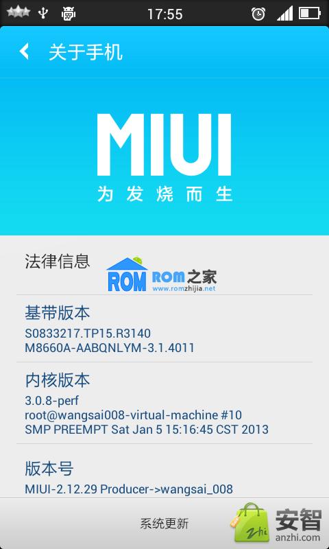 泛泰 A770K/A760S 刷机包 miui 4.0.4 2.12.29 由米1ROM移植 流畅 省电截图