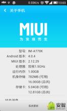 泛泰 A770K/A760S 刷机包 miui 4.0.4 2.12.29 由米1ROM移植 流畅 省电