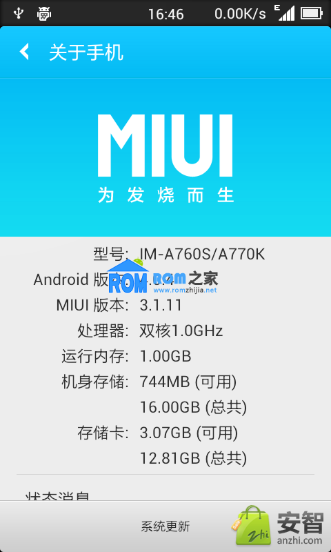 泛泰 A760S/A770K 刷机包 Miui 3.1.11参赛版-2013_06_157截图