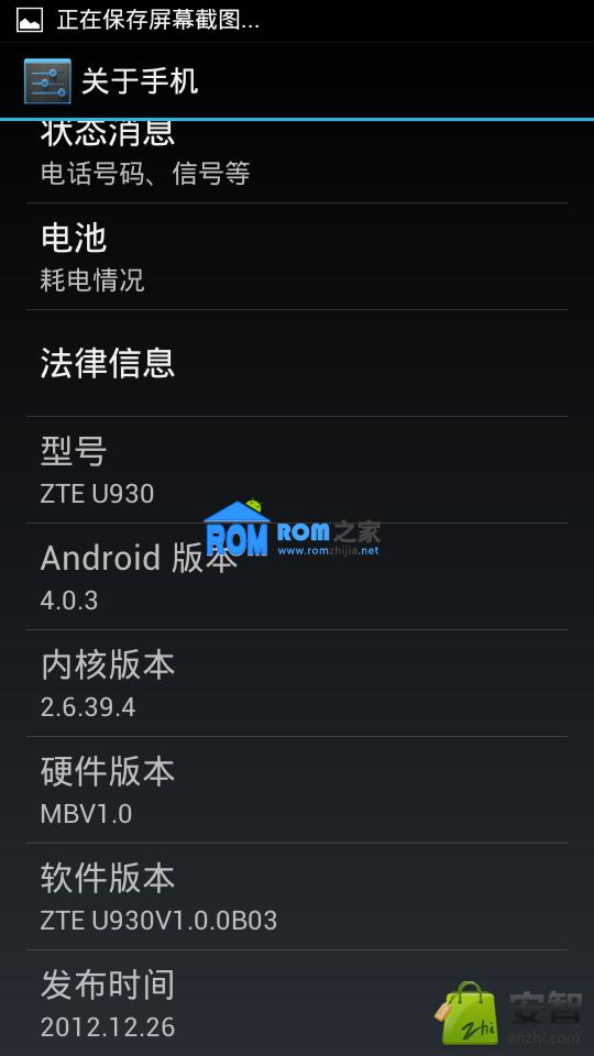 中兴 U930 刷机包 官方4.0B03(2013.01.15)精减+简单美化截图