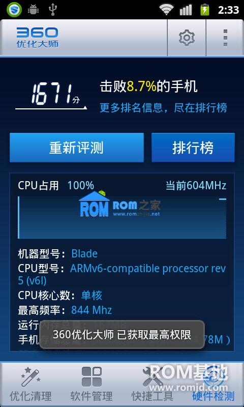 中兴 V880 刷机包 基于cm7.2修改 极度流畅 省电截图