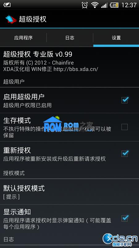 HTC One X 刷机包 Android4.1.1+Sense4+毒蛇工具箱 1.11更新截图