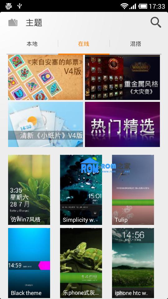 HTC ONS S 刷机包——[开发版]MIUI 3.1.11 ROM for HTC One S截图