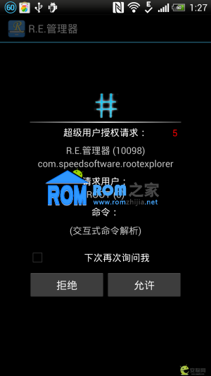 HTC Butterfly 刷机包 Bingo C1国内首个国行x920e卡刷包 完美odex 完美root 精简流畅截图