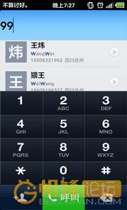 HTC G7 刷机包 JB4.1与MIUI的完美合体 优化 流畅截图