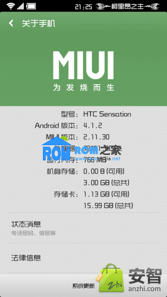 HTC G14/G18 刷机包 MIUI V4 3.1.18 4.12移植版 精简 优化截图