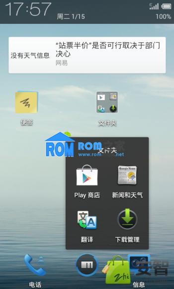 HTC DesireHD G10 刷机包 魅族OS移植 UI布局修复 魅族Flyme_Beta1.5截图