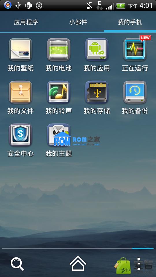 HTC G11 刷机包 秀卓 4.0.4 首发美化版V1 精简 纯净 华丽推荐 截图
