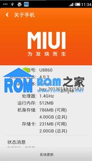 华为 U8860 刷机包 MIUIV4 3.1.21 大内存高流畅截图