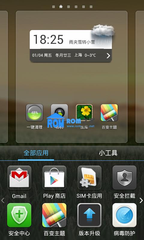 中兴 V970 刷机包 乐蛙OS第六十三期 LeWa_ROM_V970截图
