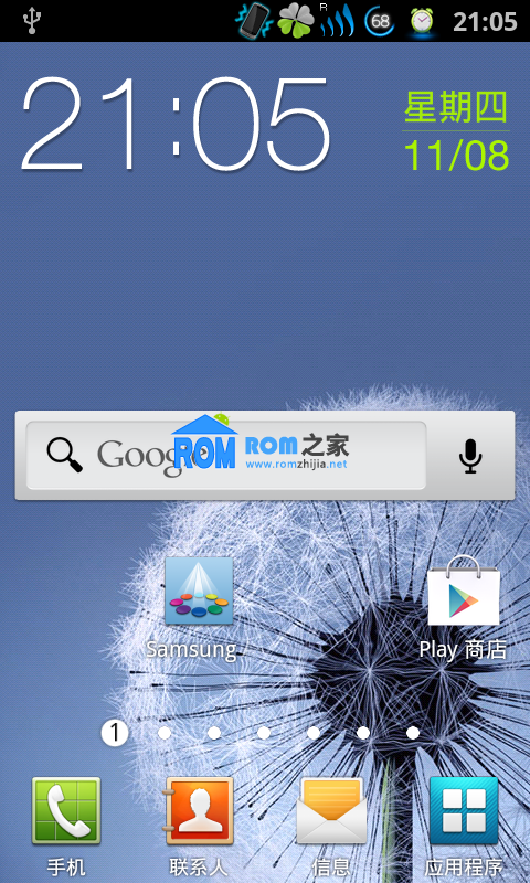 三星 I8160 安卓系统2.3.6版ROM刷机包 精简 省电 (卡刷版)截图