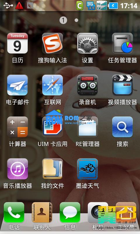 三星 I809 刷机包 精简 美化 FC16 0525 Apple BY 累累 截图