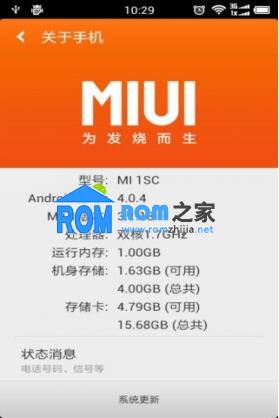 小米 M1 刷机包 基于开发版3.1.18 优化破解版 美化优化 精简流畅截图