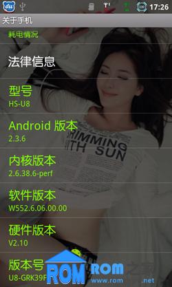 海信 u8 刷机包 精简 美化 6.06-danchun_V1.0 DIY优化版 截图