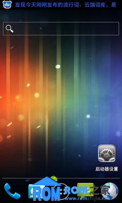 海信 U8 刷机包 4.0UI深度重构 内核优化 带给你全 浓颜创新版截图