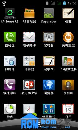 海信 U8 刷机包 基于官方6.06.00 极速ICS 美化 精美版截图