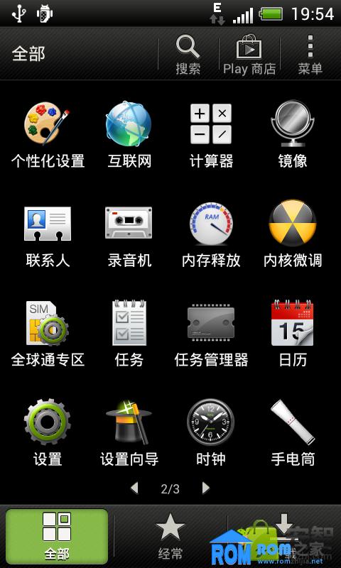 HTC G12 刷机包 DS_Ics4.0.4_Sense4.1_92 大婶终结版 截图