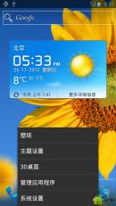 华为 荣耀4核 U9508 刷机包 官方B025 纯净 增强版