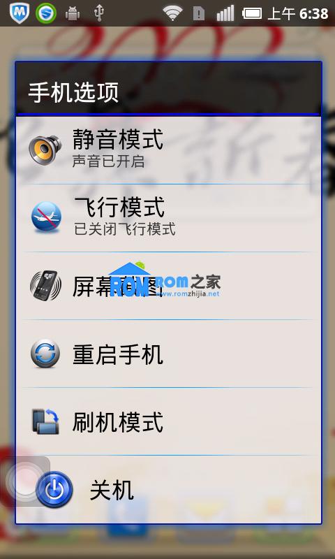 中兴 U880 B16 2013 蛇舞新春 蛇年春节献礼版 虚拟按键 谷歌原生态横拉解锁截图