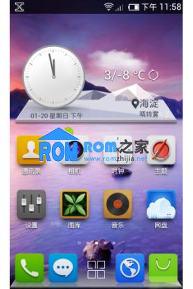 百度云ROM20 联想 A789 刷机包 新增百页窗资讯 语音助手 图标位置更换截图