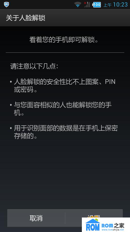 联想 P770 线刷包 2.9G版 GMS+数字电量 简繁英三种语言截图