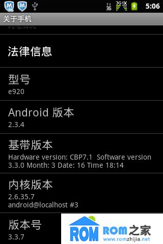 广信 E920 刷机包 安卓2.3ROM 优化 纯净截图