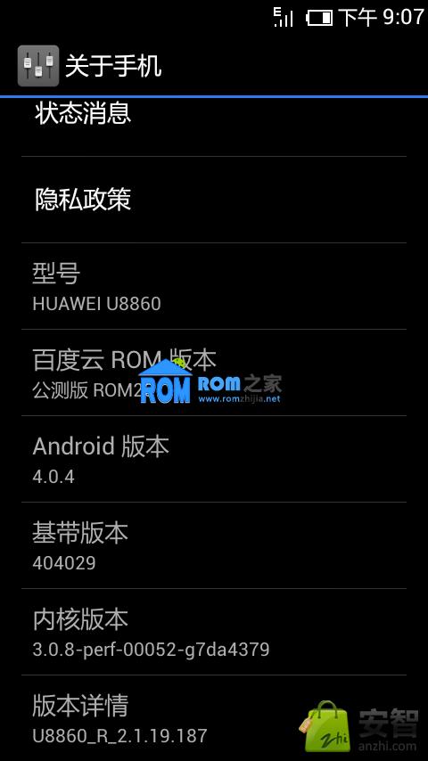 华为 U8860 刷机包 百度云ROM20 精简优化版截图