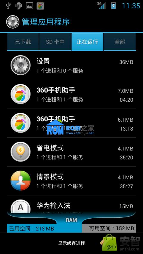 华为 U8860 刷机包 Honor_EMUI_V5 多功能 365M大内存 流畅 稳定截图