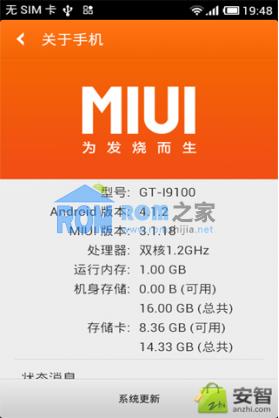 三星 I9100 刷机包 MIUI V4.1 3.1.18基于官方XXLSJ适配截图