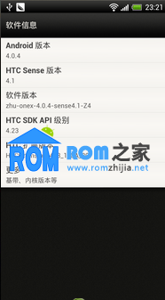 HTC One X 刷机包 Android4.0.4-Sense4.1-Z4 滑动解锁 V4A音效 稳定过年自用省电版截图