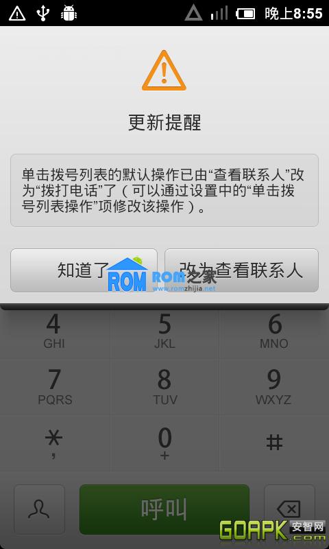HTC Incredible 2 刷机包 基本功能正常 S710d完美移植MIUI DHD2.3.4版本 截图