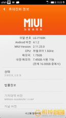 [韩版原版ROM] MIUI 2.11.23 for Optimus LTE2 ROM 4.1.2 beta6