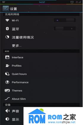 三星 I9300 刷机包 安卓4.2.1 Slim Bean Official截图