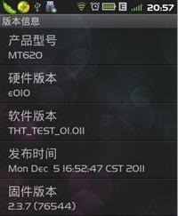 摩托罗拉 MT620 刷机包 2.3.7 (ophone 2.6) ROM