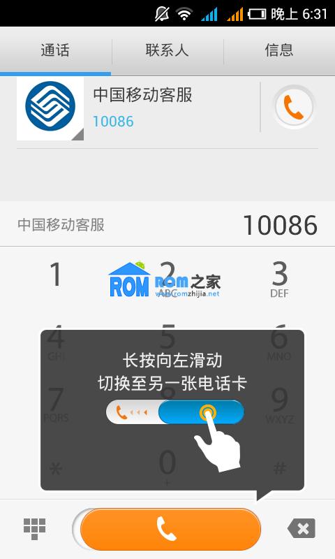 华为 U8836D 刷机包 乐蛙OS第六十五期 LeWa_ROM_U8836D截图
