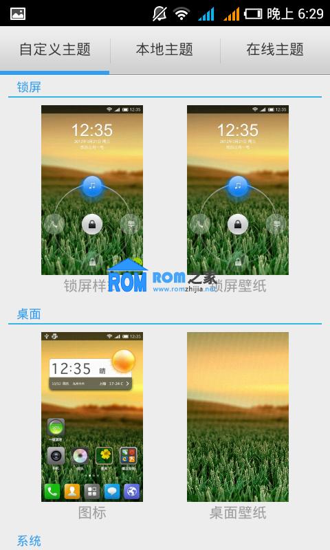 夏新 N820 刷机包 乐蛙OS第六十五期 LeWa_ROM_N820截图
