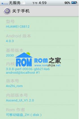 华为 C8812 刷机包 Ascend_UI_V1.2.0极限美 Root权限 精简 美化截图