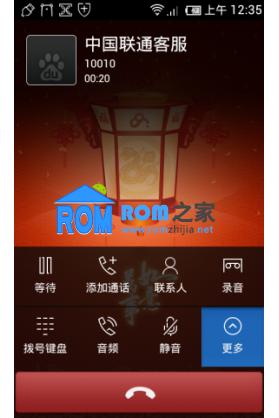 百度云ROM21 华为 U8860 刷机包 全面优化电话 短信 联系人视觉效果截图