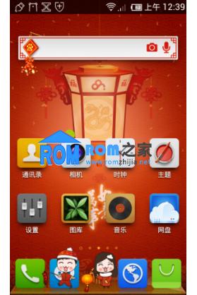 百度云ROM21 华为 U8825D 刷机包 全面优化电话 短信 联系人视觉效果截图