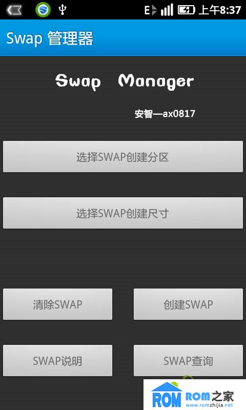 中兴 V880 刷机包 基于乐蛙65期优化制作 超强SWAP V4音效 精简 省电截图