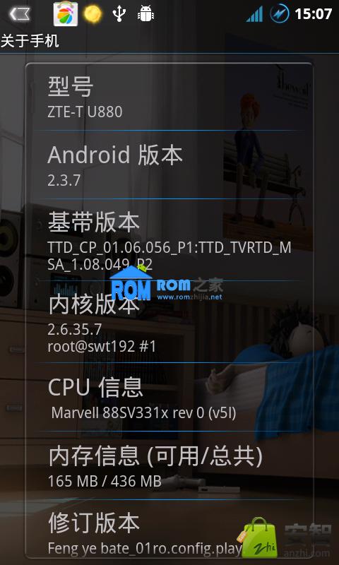 中兴 u880 刷机包 已Root 超炫主题 待机三天 精简美化 稳定流畅截图