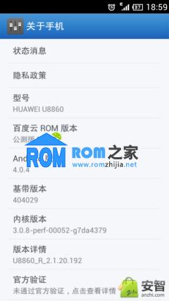 华为 U8860 刷机包 百度云ROM21精简优化版 流畅 稳定截图
