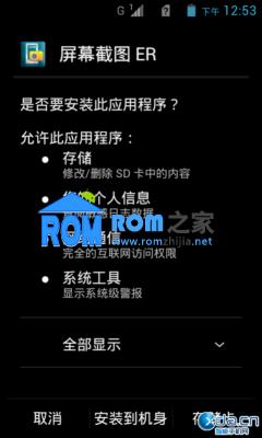 华为 U8825D 刷机包 基于官方B956 归属地 Root权限 流畅稳定截图