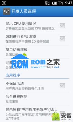 华为 U8825D 刷机包 百度云21优化卡刷版 超越原版的流畅 优化 省电截图